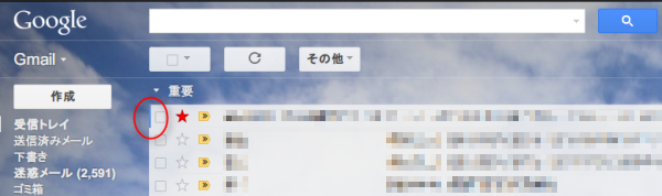 Gmail選択1.png
