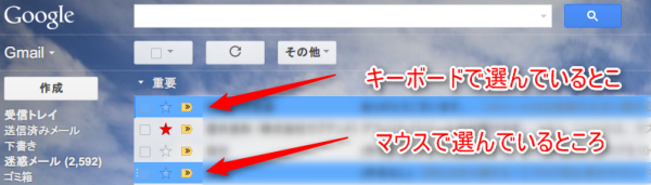 Gmail選択2.png